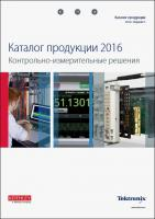 �������� ������� Tektronix � Keithley 2016 ����!