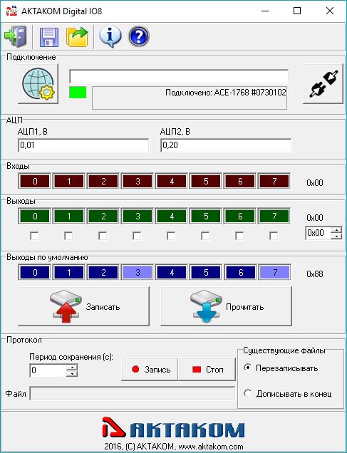 Aktakom Digital IO 8 Программное обеспечение