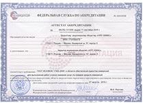 Аттестат аккредитации на право поверки средств измерений